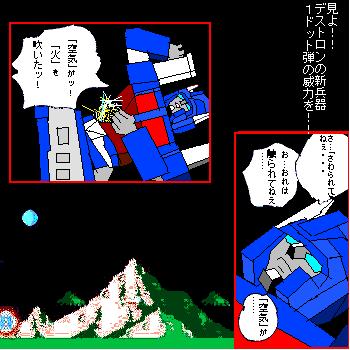 コンボイ (トランスフォーマー)の画像 p1_9
